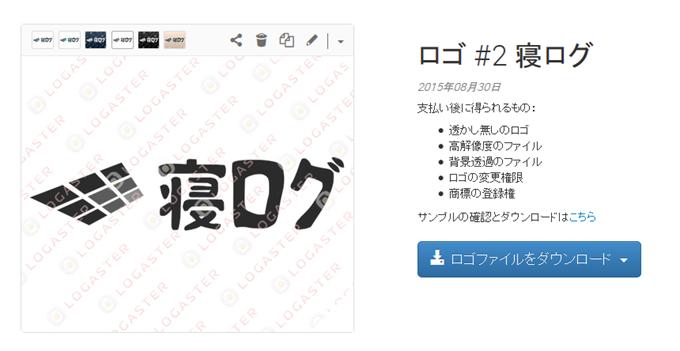 Logasterロゴのダウンロード画面