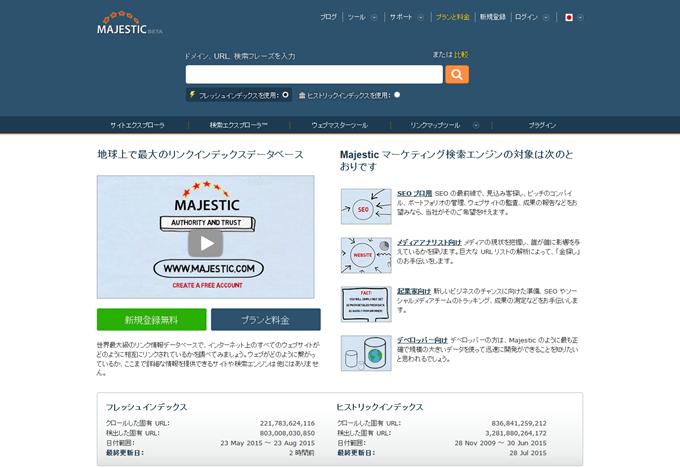 Majestic®-マーケティング検索エンジンおよび SEO 被リンクチェッカー