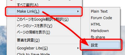 Make Linkの設定メニュー