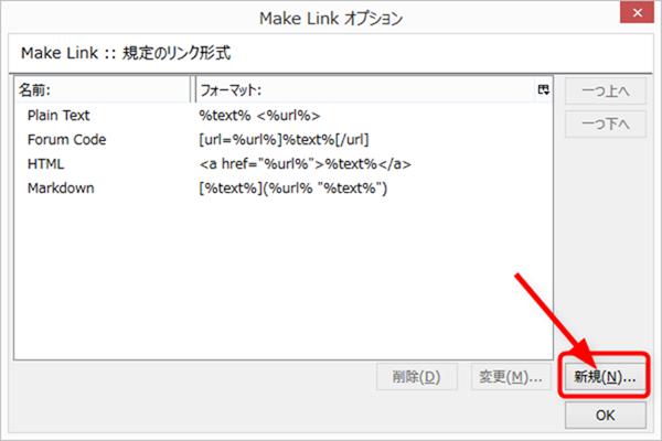 Make Linkオプションの新規作成