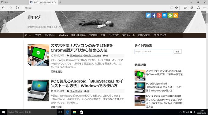Microsoft Edgeで寝ログの表示