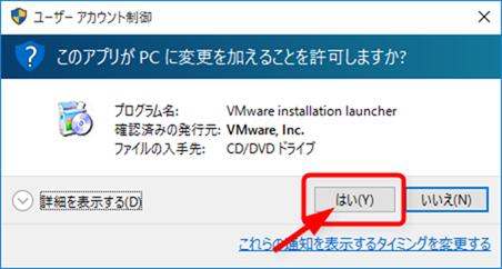 このアプリがPCに変更を加えることを許可しますか?