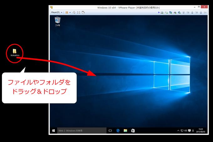 本番PCから仮想環境にファイルをコピペできる