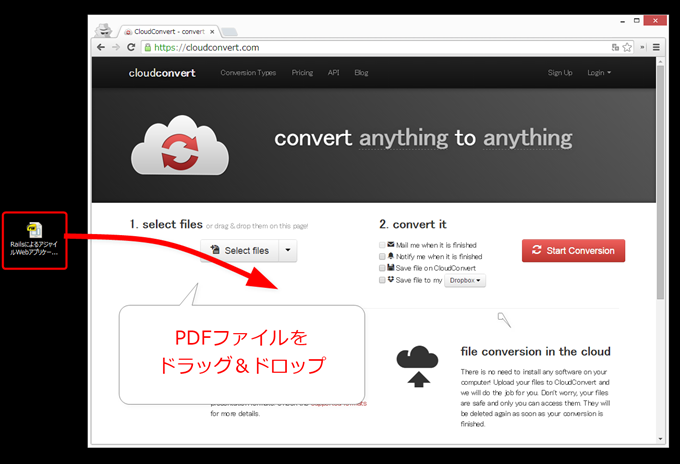 PDFファイルをCloudConvertにドラッグ&ドロップする