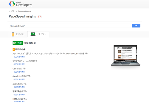 PageSpeed Insights(外部リソース込)