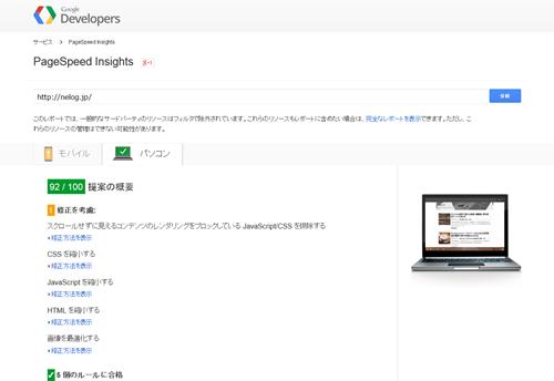 PageSpeed Insights(外部リソース除外)