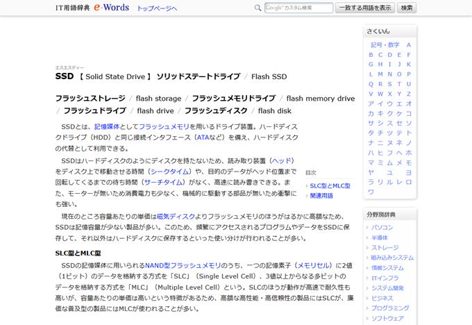 SSDとは|ソリッドステートドライブ|フラッシュストレージ - 意味-解説-説明-定義 : IT用語辞典