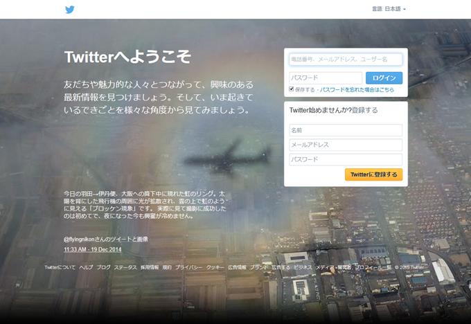 Twitterへようこそ - ログインまたは新規登録