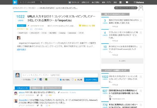 はてなブックマーク - URLを入力するだけ!コンテンツをスクレイピングしてデータ化してくれる無料ツール「import.io」