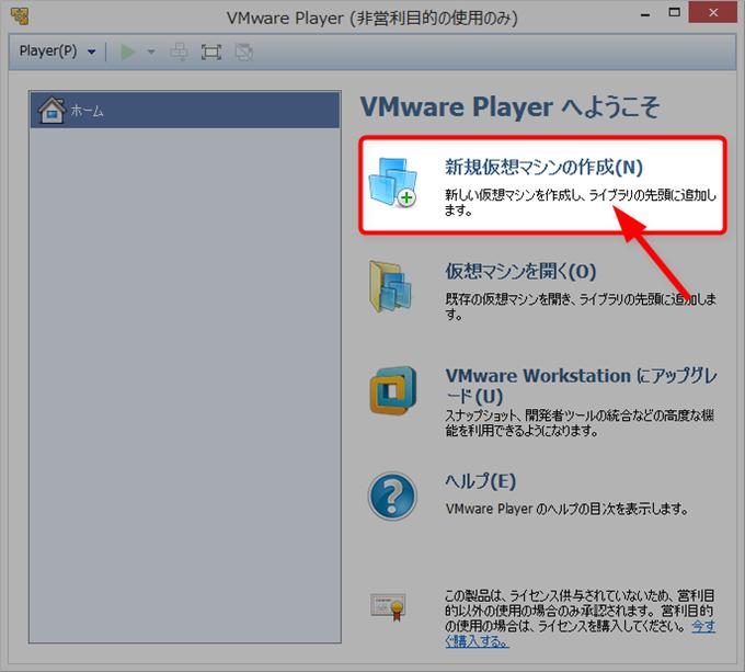 VMware Player 新規仮想マシンの作成