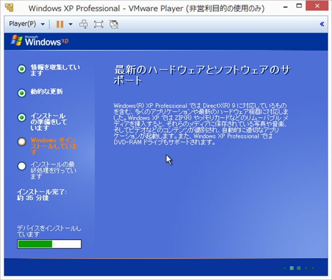 VMware PlayerでWindows XPのインストール画面