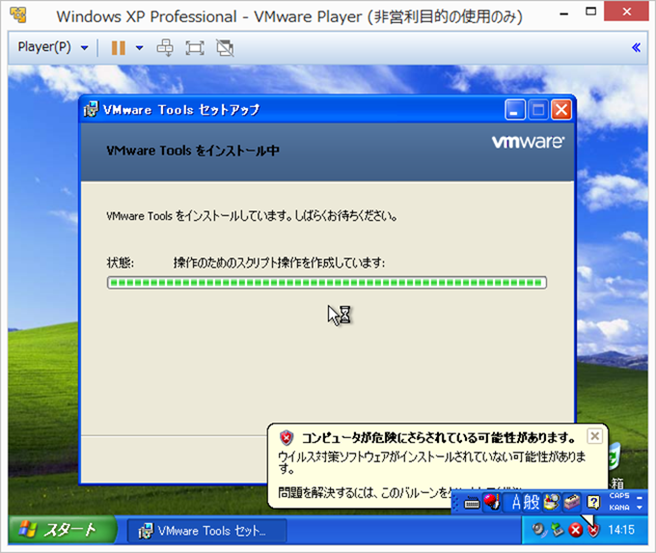 VMware PlayerにWindowsXPをインストール中にVMware Toolsが自動的にインストールされる