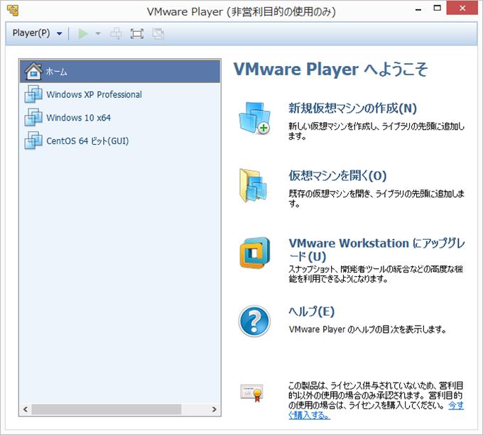 VMware Playerのインターフェース