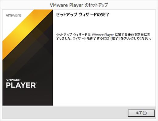 VMware Playerのセットアップ完了