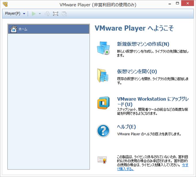 VMware Playerの起動画面