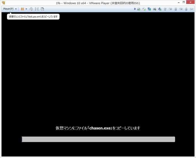 VMware Playerのファイルの移動画面