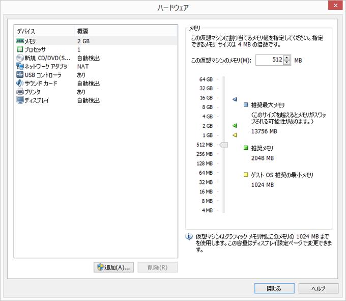 VMware Playerのハードウェアの変更