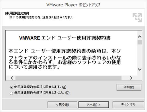 VMware Playerの使用許諾契約に同意