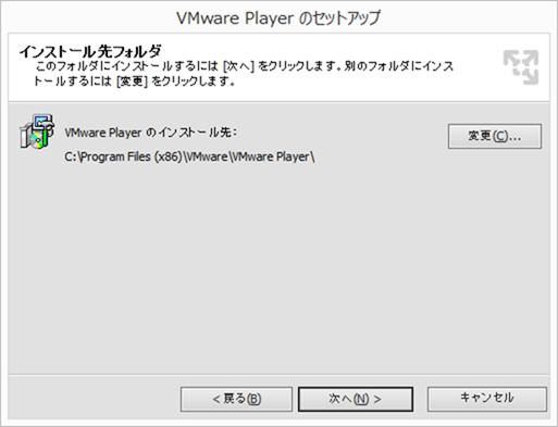VMware Playerのインストール先の設定