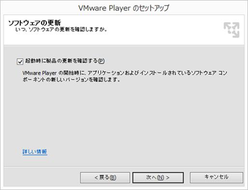 VMware Playerの起動時に製品の更新を確認する