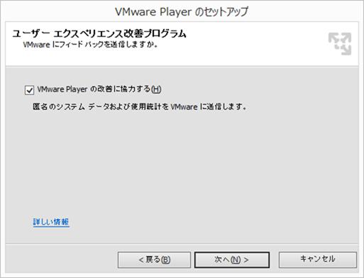 VMware Playerにフィードバックを送る