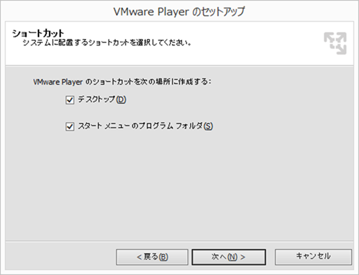 VMware Playerのショートカットの作成