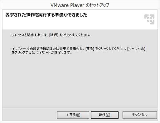 VMware Playerのインストールの確認