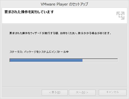 VMware Playerインストール中の画面