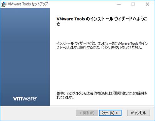 VMware Toolsのインストールウィザード