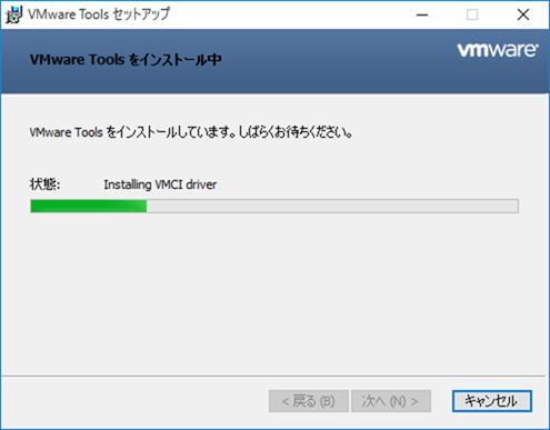 VMware Toolsのドライバーなどのインストール