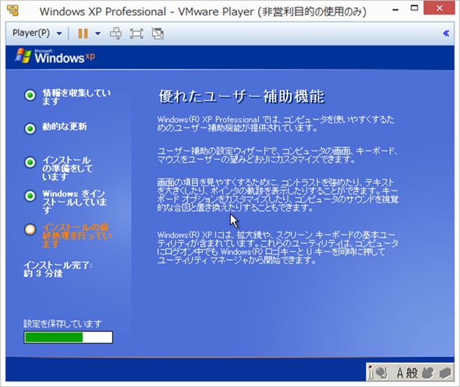 VMwareでックスPのインストール中インストールの最終処理