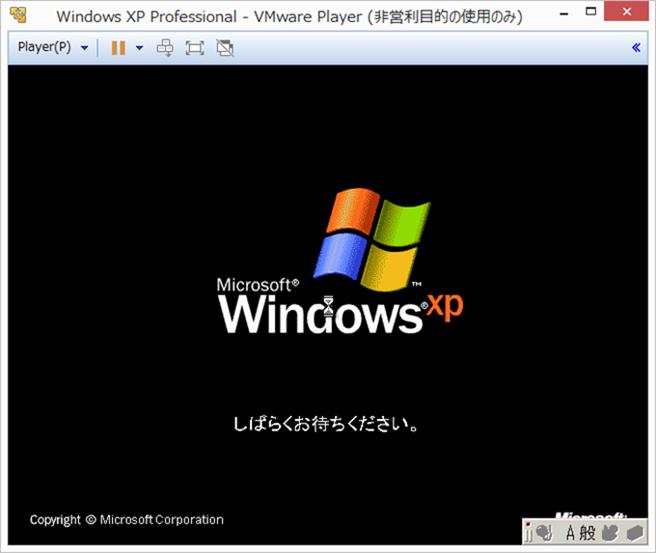 VMwareでWindows XPのインストール中に再び再起動される