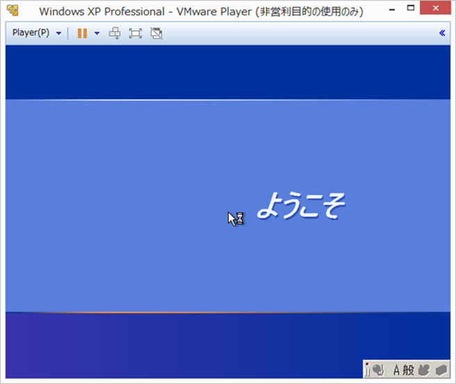 VMwareでWindows XPをインストール中のようこそ画面