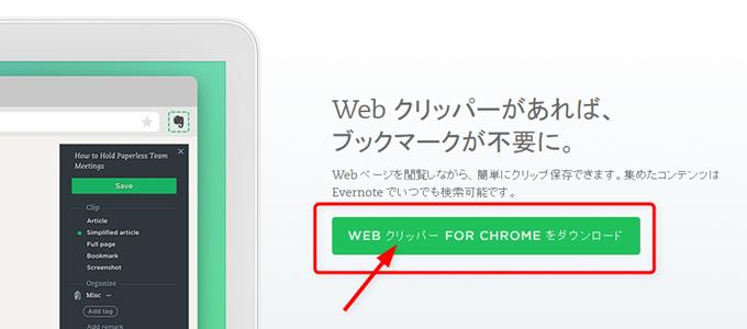 WEBクリッパーfor Chromeをダウンロード