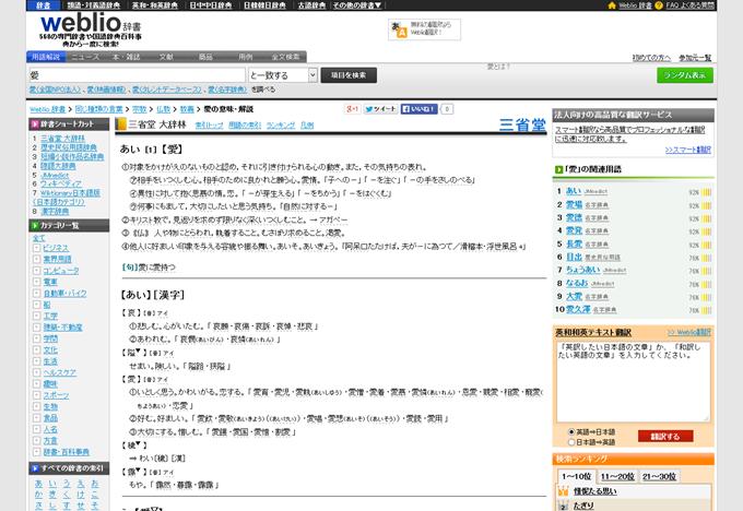 愛とは - 歴史民俗用語 Weblio辞書