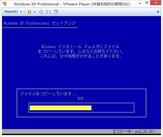 Windows XP Professionalのセットアップが始まる