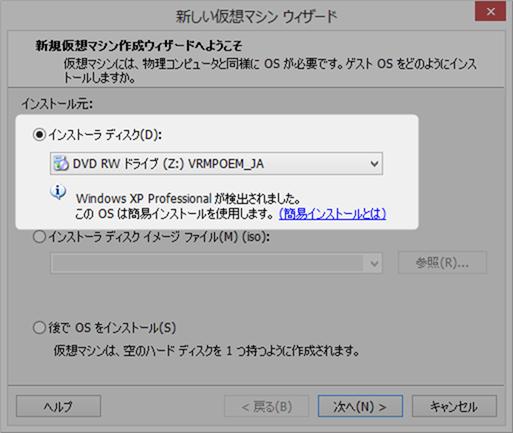 インストーラーディスクからWindows XPを選択する