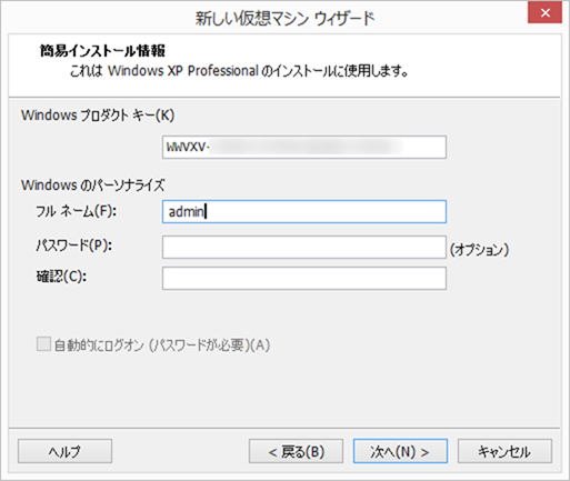 Windows XPのプロダクトキーを入力