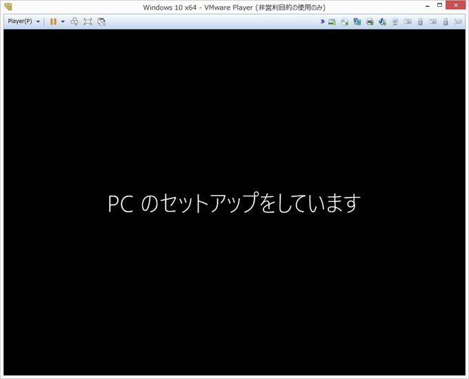 Windows10 PCのセットアップをしています