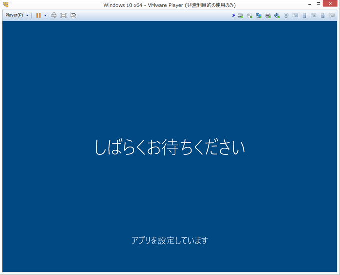 Windows10 しばらくお待ちください