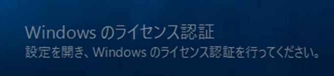 Windows10ライセンス登録の表示