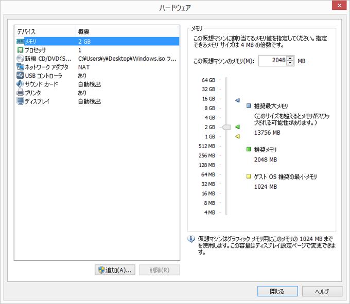 Windows10のハードウェアの構成