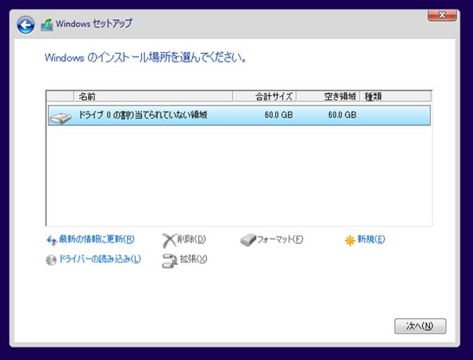 Windows10のインストール場所の選択