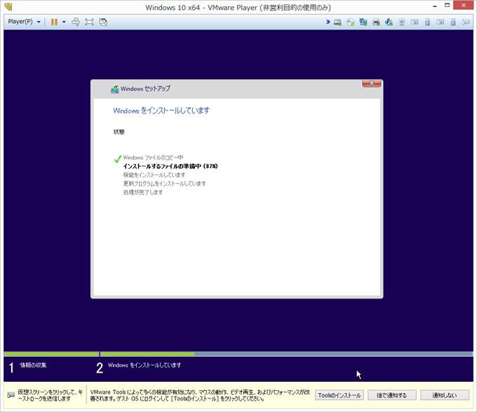 Windows10をインストール中の画面