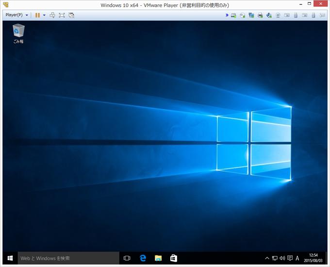 Windows10のデスクトップ画面