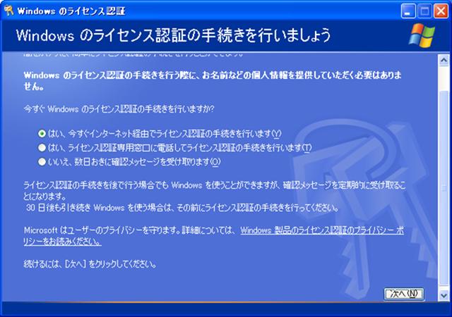 WindowsXPライセンス認証画面1