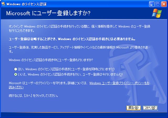 WindowsXPライセンス認証画面2