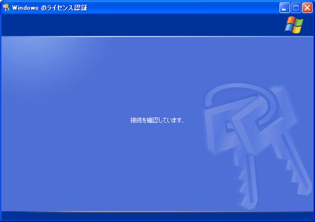 WindowsXPライセンス認証画面3