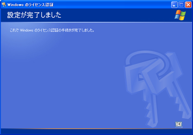 WindowsXPライセンス認証画面4