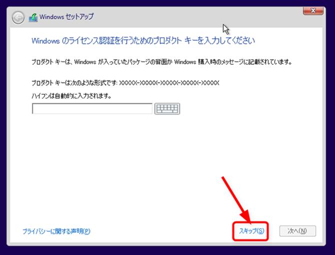 Windowsのライセンス認証